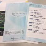 眼科スタッフセミナー2015 (in大阪)