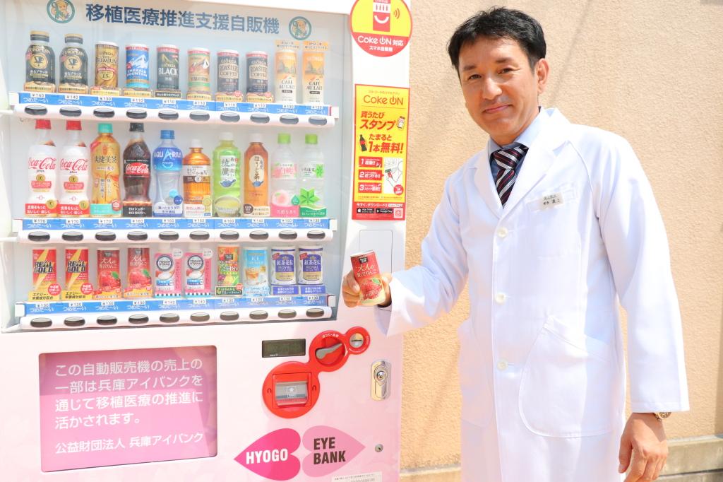 兵庫アイバンク支援型の自動販売機を設置しました!