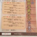 第7回 眼科手術サロン 2015 (in大阪)
