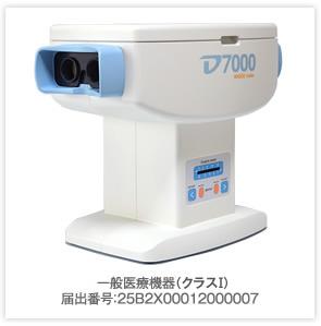 両眼視簡易検査器【D7000】について