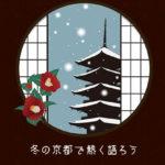 角膜カンファランス2019 in 京都